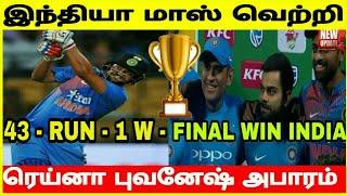 இந்தியா இறுதி டி20 போட்டியில் தென்ஆப்பிரிக்காவை இந்தியா மாஸ் வெற்றி ரெய்னா அபாரம் Ind Vs Sou 3rd T20