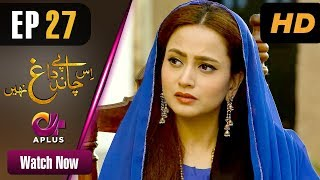 Is Chand Pe Dagh Nahin - Episode 27  Aplus ᴴᴰ Dramas  Zarnish Khan  Pakistani Drama uploaded on 21-01-2018 98957 views
