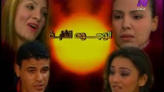 شمس يوم جديد | نيللي كريم - عمرو واكد | تتر البداية غناء علي الحجار