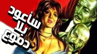 فيلم سأعود بلا دموع - Saaoud Bela Domoua Movie