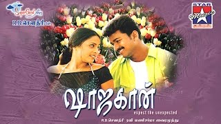 Melliname Song - Shajahan Tamil Movie | Vijay | Richa Pallod | Harish Raghavendra | Mani Sharma