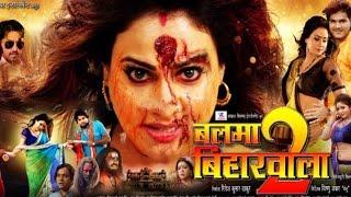 Balma Bihar Wala 2 Release In Bihar Aur Mumbai