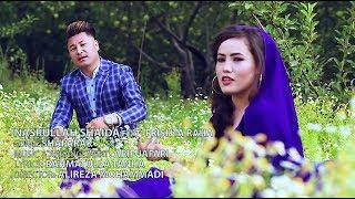 Nasrullah Shaida & Frishta Raha New Hazaragi Song 2018 - Shaparak