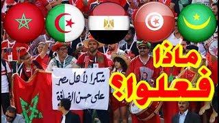 حصيلة منتخبات مصر والمغرب والجزائر وتونس وموريتانيا في الجولة الأولى لكأس أمم إفريقيا 2019