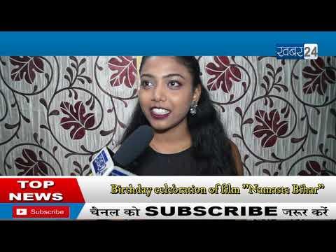 Xxx Mp4 Exclusive Film Namaste Bihar Hero Rajan Kumar Bhumika Kalita BIrthday Celebration 3gp Sex