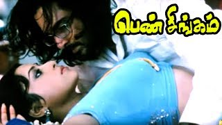 Pen Singam Movie Scenes | Richard & Sudharsana Sen first night scene | Richard's true face revealed
