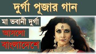 দুর্গা পূজার গান ২০১৬ | Durga Puja Song 2016 | Maa Bhavani Durga | New Puja Song Bengali