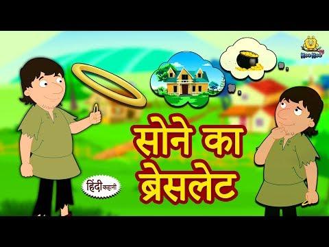 Xxx Mp4 सोने का ब्रेसलेट Hindi Kahaniya For Kids Stories For Kids Moral Stories For Kids Koo Koo TV 3gp Sex