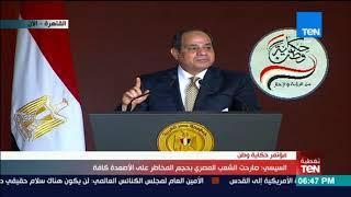 السيسي: لن يستطيع أي رئيس مصري القيام بإنجاز عظيم بدون الشعب