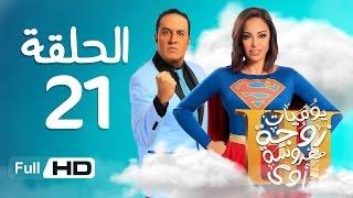 يوميات زوجة مفروسة أوي الجزء 3 HD - الحلقة (21) الحادية والعشرون - بطولة داليا البحيرى / خالد سرحان