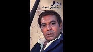 فيلم رجال لا يخافون الموت   فريد شوقى توفيق الدقن سهير رمزى