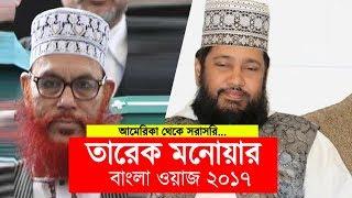 Bangla Waz 2017 তারেক মনোয়ার ২০১৭ আমেরিকা থেকে সরাসরি - Tarek Monowar 2017