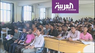 عشرات الأكاديميين اليمنيين يدفعون ثمن سيطرة الحوثيين على جامعة صنعاء