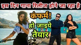 Swag se Swagat Song release date | Salman Khan | Katrina Kaif | Ali Abbas Zafar | Tiger Zinda Hai
