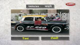 Vehicle Names in Marathi | मराठी शिकूया | Learn Marathi Through English | Learn Marathi Grammar