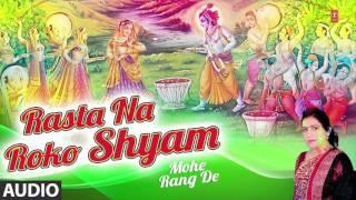 RASTA NA ROKO SHYAM BHOJPURI HOLI GEET BY SUNITA YADAV I  MOHE RANG DE
