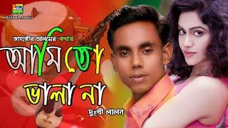 Ami To Vala Na Vala Loiya Thaiko আমিতো ভালা না ভালা লইয়াই থাইকো - Dukhi Lalon | New Bangla Song