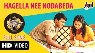 Prithvi | Hagella Nee Nodabeda | Puneeth Rajkumar, Parvathi Menon | Kannada Songs HD