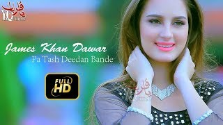 Pashto New Songs 2017 James Khan Dawar - Pa Tash Deedan Bande