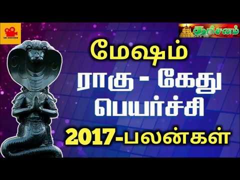 Xxx Mp4 மேஷம் Mesham Aries ராகு கேது பெயர்ச்சி பலன்கள் Rahu Ketu Transit Predictions 2017 TSR 3gp Sex