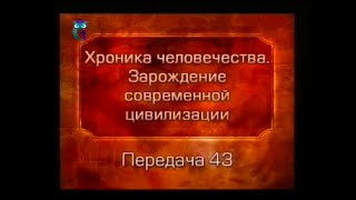 История человечества. Передача 2.43. Империя хеттов. Часть 1