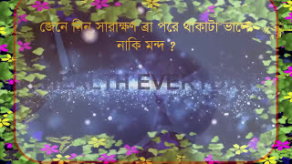 জেনে নিন মেয়েদের সারাক্ষণ ব্রা পরে থাকাটা ভালো নাকি খারাপ Bangla Health Tips
