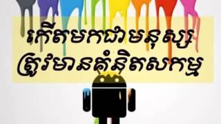 LDP-Khem Veasna- Positive Thinking | កើតមកជាមនុស្សត្រូវមានគំនិតសកម្ម