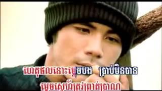 ឆន សុវណ្ណារាជ   ហេតុផល ft សុគ្ធន នីសា . khmer song