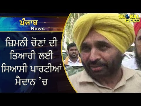 Political Parties geared up for Re-Elections in Gurdaspur