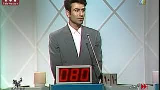 مسابقه خاطره انگیز هفته با اجرای منوچهر نوذری