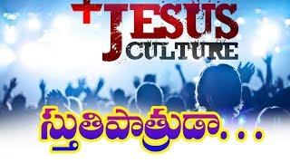 Latest Telugu Christian Songs 2017  STUTHIPATRUDAA    NEW SONG 2017-2018   Bro Ranjith Garu