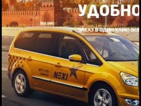 NEXI  москва-забрали у меня машину  Такси NEXI-некси