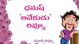 Anekudu Movie Review - Dhanush Anegan Telugu Dubbed