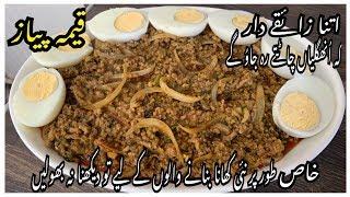 Keema Pyaz Recipe / Easy And Quick Keema Recipe By Yasmin Cooking