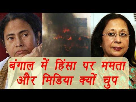 watch Dhulagarth Riots : Mamata Banerjee और Media Bengal violence पर हुआ exposed : Tavleen Singh
