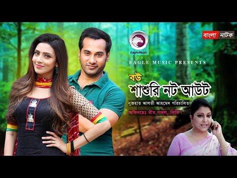 Bangla New Natok   Bou Shashuri Not Out   Diti, Sojol, Bidya Sinha Mim