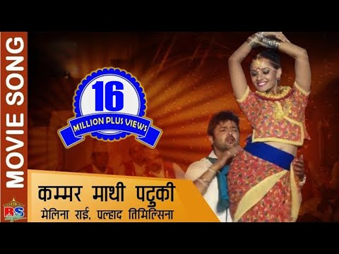 Kammar Mathi Patuki || कम्मर माथि पटुकी || Nai Nabhannu La 3 || Full Song