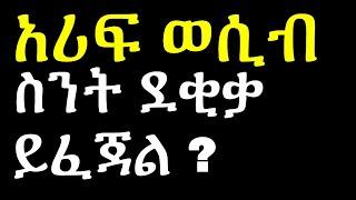 Ethiopia || ጥሩ ወሲብ ስንት ደቂቃ ይፈጃል |የእሳት ዳር ጨዋታ ||Ashruka Advice