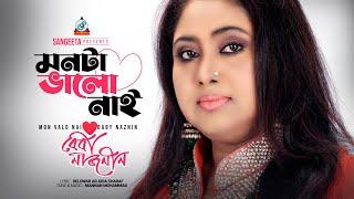 Monta Valonai - Baby Naznin Music Video - Bhalobashar Ghor