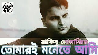 Tumari Monete Ami   Rakib Musabbir   Promotional Music Video   Bangla Romantic Song