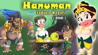 Hanuman Aur Jaduee Nagari - Hindi Animated Story For Children
