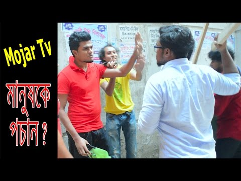 New Bangla Funny Video 2017 Dr Lony teaches Mojar Tv prank meaning Bangla Best Comedies