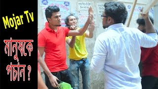 New Bangla Funny Video 2017 | Dr Lony teaches Mojar Tv prank meaning | Bangla Best Comedies