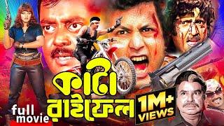 Kata Raifel   Rubel   Dipjol   Amin Khan   Munmun - Super Hit Bangla Movie ( কাটা রাইফেল )