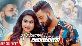Awasana Mohothe (අවසාන මොහොතේ) - Shehan Udesh Official Music Video 2019 | New Sinhala Videos 2019