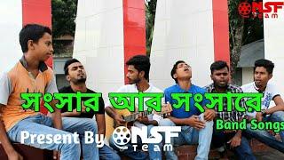 Songsar R Songsare   Band Song   Present By NSF Team   ( সংসার আর সংসারে)