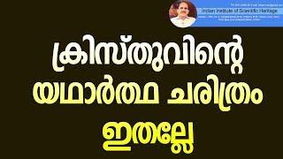 ക്രിസ്തുവിന്റെ യഥാർത്ഥ  ചരിത്രം  ഇതല്ലേ|Dr.NGopalakrishnan|4334+22+06+18