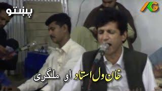 Pashto New Garme Tapay