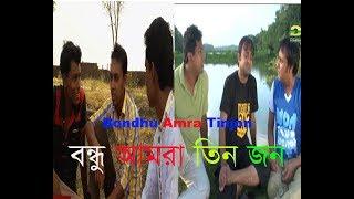মুশারফ তিন বন্ডু কপি Bondhu Amra Tinjon Bangla Telefilm ft Mosharraf Karim   Ahona   Natok