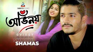 Ovinoy  - Shochi Shams - New Music Video - Sangeeta Eid-ul-Azha 2016 Exclusive